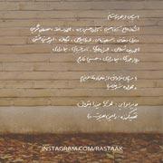 Paeeize%20Sale%205s - دانلود آلبوم جدید رستاک حلاج به نام پاییز سال بعد