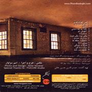 Reza Sadeghi Yeki Bood Yeki Nabood 2s - دانلود آلبوم رضا صادقی به نام یکی بود یکی نبود