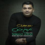 Saeed Jafari1s - دانلود آلبوم جدید سعید جعفری به نام تاریخ عشق
