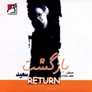 Saeid1s - دانلود آلبوم سعید پورسعید به نام بازگشت