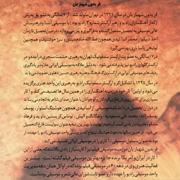 Shahram Nazeri3s - دانلود آلبوم شهرام ناظری به نام بشنو از نی