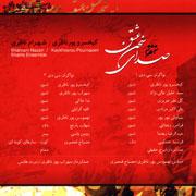 Shahram%20Nazer%204s - دانلود آلبوم شهرام ناظری به نام صدای سخن عشق
