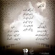 Sina Sarlak7s - دانلود آلبوم جدید سینا سرلک به نام در بند تو آزادم
