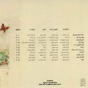 Various Artists   Fasle Ashnaei 2s - دانلود آلبوم فصل آشنایی