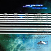 Kahkashaniha2s - دانلود آلبوم جدید کهکشانی ها
